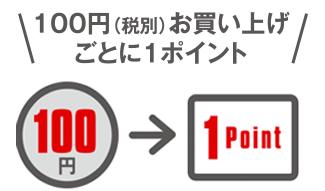 100円(税別)お買い上げごとに1ポイント