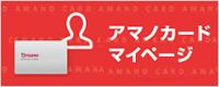 アマノカード マイページ