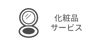 化粧品のサービス