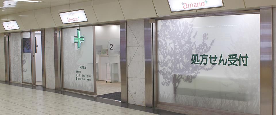 調剤薬局amano メイチカ店