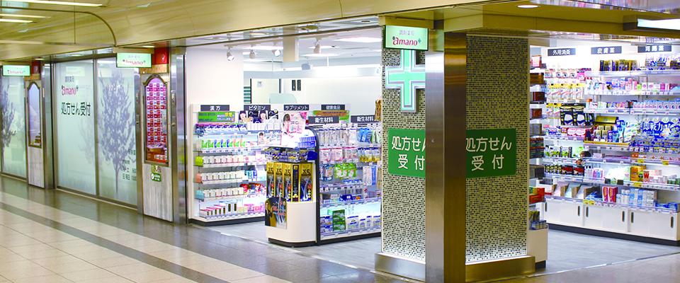 調剤薬局amano サカエ中店