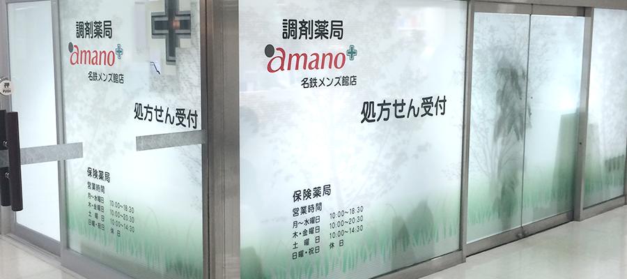 調剤薬局 amano名鉄メンズ館店