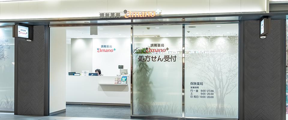 調剤薬局amano サカエチカ店