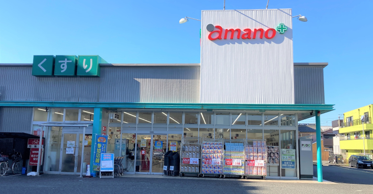 調剤薬局amano 庄内通店
