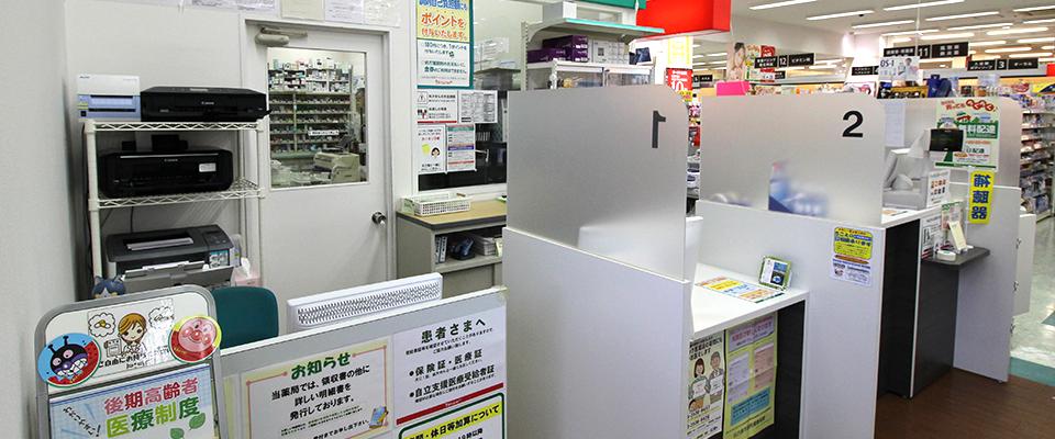 調剤薬局amano 極楽店