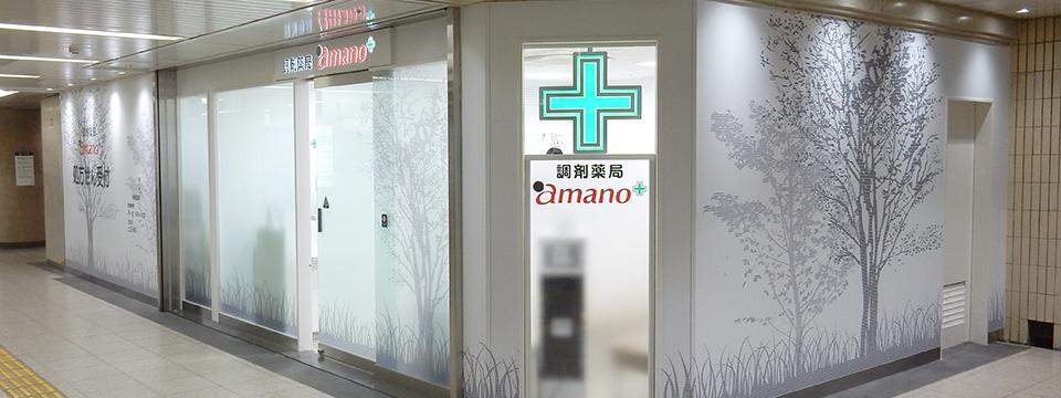 調剤薬局amano 名古屋医療センター前店