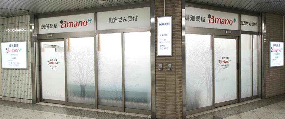 調剤薬局amano 名市大病院前店