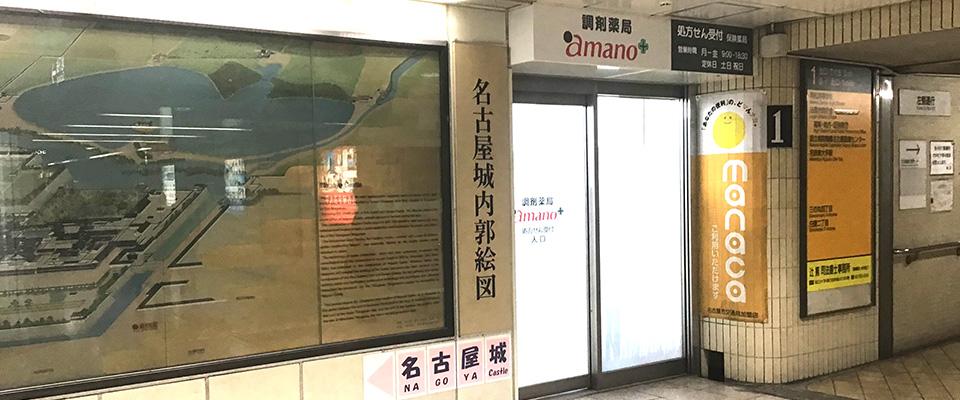調剤薬局 amano 名古屋医療センター前2号店