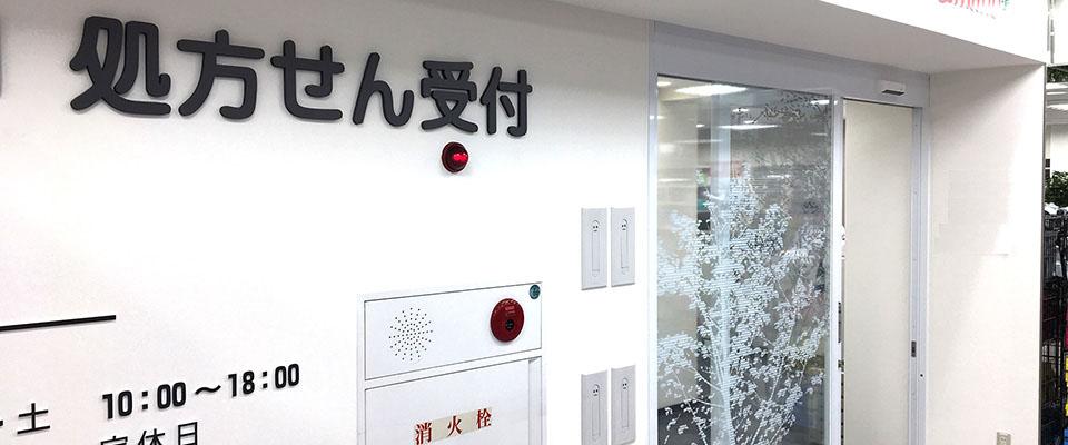 調剤薬局amano 栄大津通店