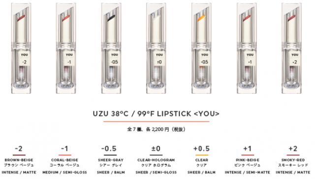 9月18日発売 UZU LIPSTICK<YOU>