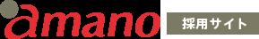 アマノ 採用サイト